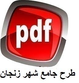 دانلود طرح جامع شهر زنجان