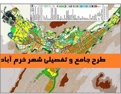 دانلود طرح جامع و تفصیلی شهر خرم آباد