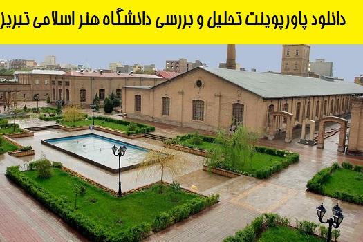 دانلودپاورپوینت تحلیل و بررسی دانشگاه هنر اسلامی تبریز