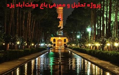 پاورپوینت تحلیل و معرفی باغ دولتآباد یزد