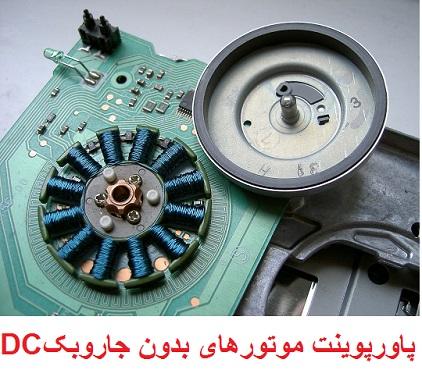 پاورپوینت موتور های بدون جاروبک DC