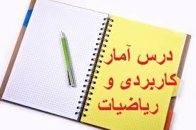 خلاصه درس آمار کاربردی و ریاضیات دانشگاه شهید بهشتی