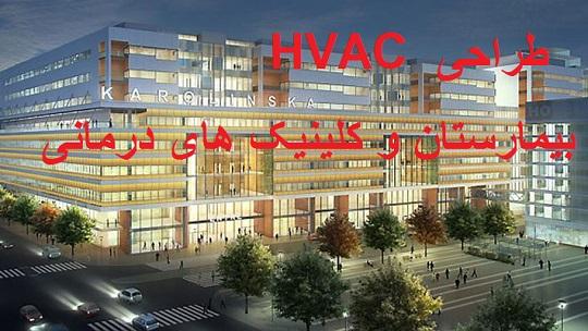 فایل طراحی HVAC بیمارستان و کلینیک های درمانی