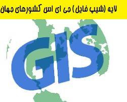 دانلود فایل لایه (شیپ فایل) GIS کشورهای جهان