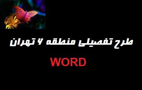 طرح تفصیلی منطقه 6 تهران با فرمت WORD