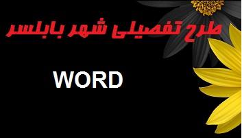 فایل WORD طرح تفصیلی شهر بابلسر