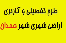 دانلودطرح تفصیلی و کاربری اراضی شهر همدان