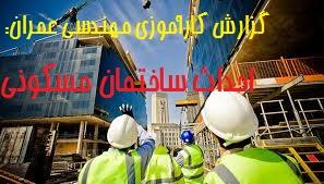 نمونه گزارش كارآموزی مهندسی عمران: احداث ساختمان مسکونی