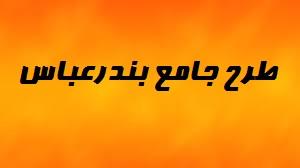 دانلودطرح جامع بندرعباس (کامل ترین طرح موجود در اینترنت)