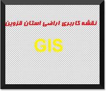 نقشه کاربری اراضی استان قزوین در محیط GIS
