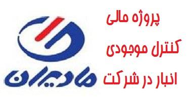 دانلود پروژه مالی کنترل موجودی انبار در شرکت ماشین های اداری ایران