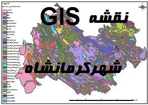 نقشه  GIS شهرکرمانشاه