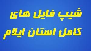 دانلود شیپ فایل های کامل استان ایلام
