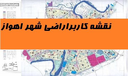 نقشه کاربری اراضی شهر اهواز