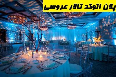 پلان اتوکد تالار عروسی