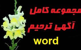 کامل ترین مجموعه  آگهی ترحیم با فرمت word