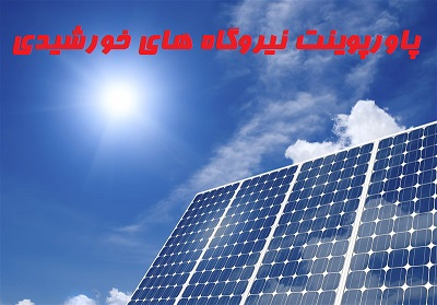 دانلود پاورپوینت نیروگاه های خورشیدی