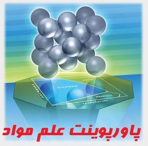 پاورپوینت علم مواد (Materials Science)