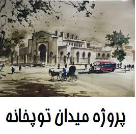 دانلود پروژه میدان توپخانه