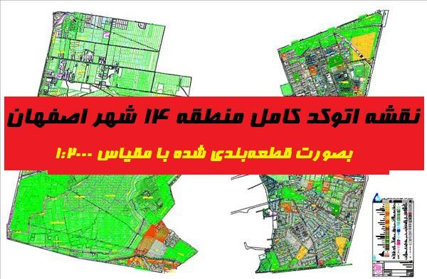 نقشه اتوکد منطقه 14 شهر اصفهان