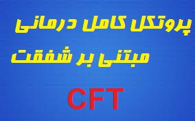 پروتکل کامل درمانی مبتنی بر شفقت(CFT)