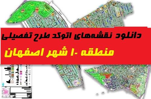 نقشه کامل اتوکد منطقه 10 شهر اصفهان