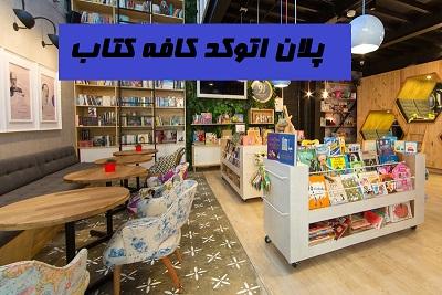 پلان اتوکد کافه کتاب