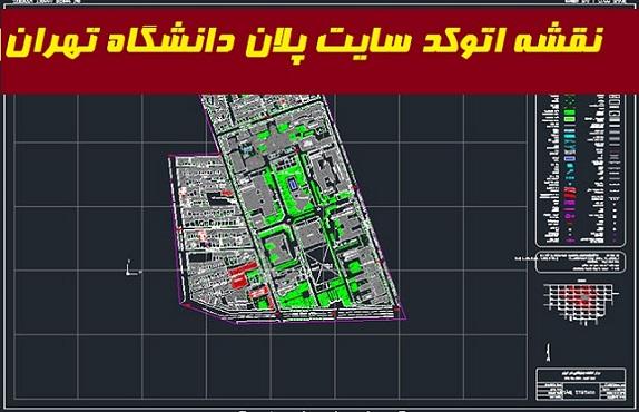 نقشه اتوکد سایت پلان دانشگاه تهران