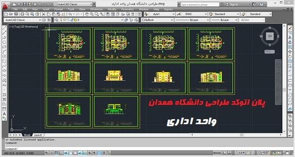 پلان اتوکد طراحی دانشگاه همدان