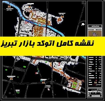 نقشه کامل اتوکد بازار تبریز