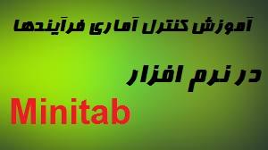 آموزش کنترل آماری فرآیندها (SPC) در نرم افزار Minitab