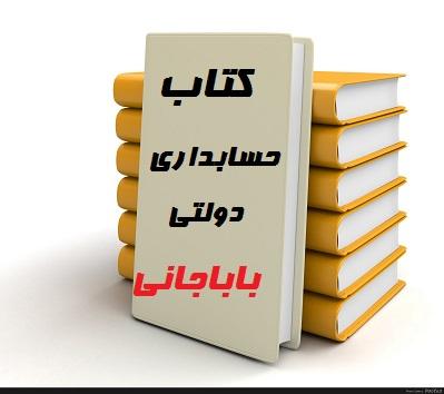 خلاصه کتاب حسابداری و حسابرسی دولتی دکتر جعفر باباجانی