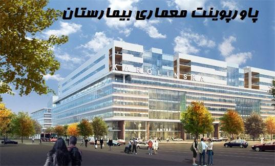 پاورپوینت جامع و کامل معماری بیمارستان