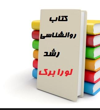 خلاصه کتاب روانشناسی رشد لورا برک (pdf+ppt)