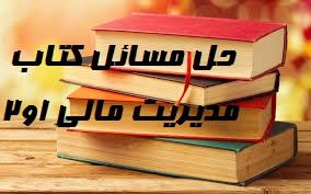 حل مسائل کتاب مدیریت مالی 1و2 ریموند پی نوو، ترجمه دکتر علی جهانخانی و دکتر علی پارسائیان