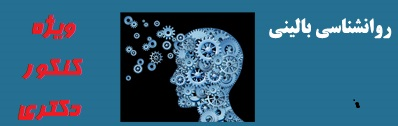 خلاصه کتاب روانشناسی بالینی ویژه کنکور دکتری