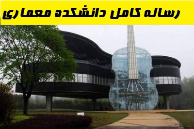دانلود رساله کامل دانشکده هنر و معماری