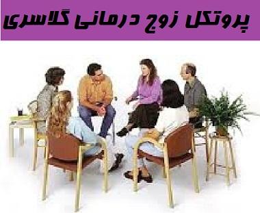 پروتکل کامل زوج درمانی گلاسری -حل تعارض های زناشویی با روش گلاسر