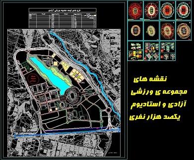 نقشه های اتوکدی مجموعه ی ورزشی آزادی و استادیوم یکصد هزار نفری