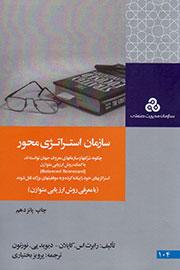 دانلود خلاصه کتاب سازمان استراتژی محور نورتن و کاپلان