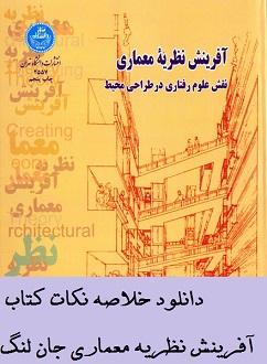 دانلود خلاصه کتاب آفرینش نظریه معماری جان لنگ(pdf+ppt)