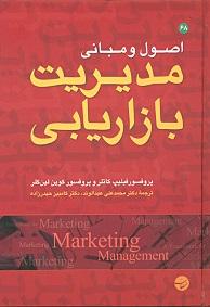 دانلود خلاصه کتاب اصول و مبانی مدیریت بازاریابی کاتلر و کلر