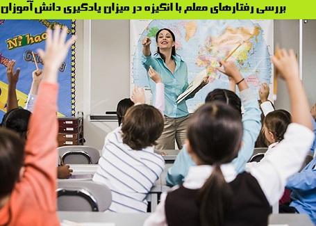 دانلود فایل بررسی رفتارهای معلم با انگیزه در میزان یادگیری دانش آموزان