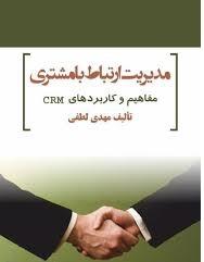 خلاصه کتاب مدیریت ارتباط با مشتری مهدی لطفی