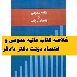 دانلود خلاصه کتاب مالیه عمومی و اقتصاد دولت دکتر دادگر