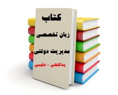 دانلود جزوه زبان تخصصی مدیریت دولتی مهدی یدالهی و سعید عباسی