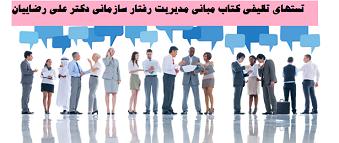 تستهای تالیفی کتاب مبانی مدیریت رفتار سازمانی دکتر علی رضاییان