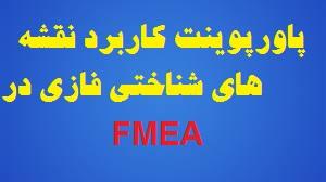 دانلود فایل کاربرد نقشه های شناختی فازی در FMEA