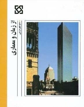 خلاصه کتاب از زمان و معماری منوچهر مزینی