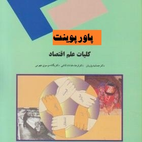 دانلود کتاب کلیات علم اقتصاد نوشته: جمشید پژویان (PPT)